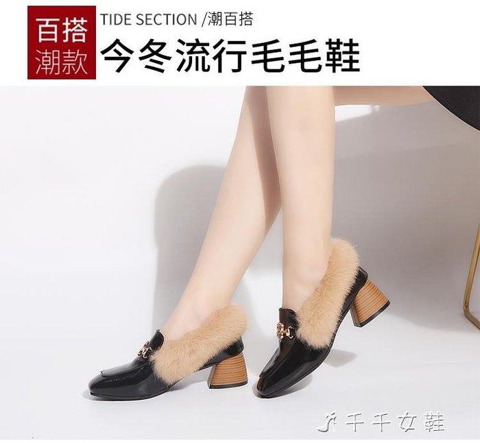 秋冬單鞋女粗跟高跟鞋英倫方頭毛毛鞋小皮鞋中跟女鞋黑色