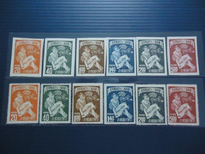 台灣郵票--三七五減租 有無齒  各一套 上品