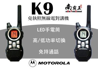 南霸王 【MOTOROLA】免執照無線電對講機TLKR K9