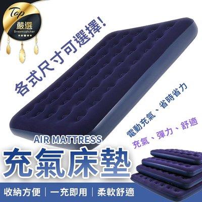 現貨!充氣床墊-雙人床.單購 睡墊 氣墊床 防潮墊 充氣床 床墊 充氣睡墊 露營 自動 雙人#捕夢網