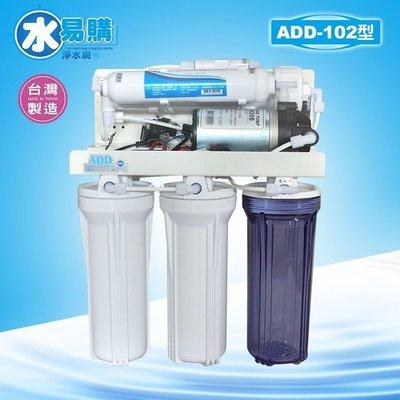 【水易購淨水網-桃園平鎮店】ADD-102型 逆滲透RO純水機 -電磁閥.低壓裝置