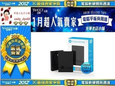 【35年連鎖老店】HP P600 500G Type-C SSD 外接式固態硬碟有發票/保固3年