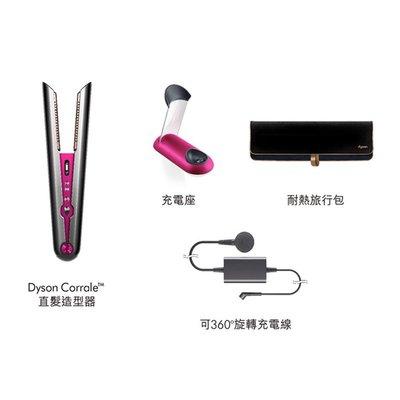 【0卡分期】Dyson HS03 Corrale 直捲髮造型器 台灣公司貨