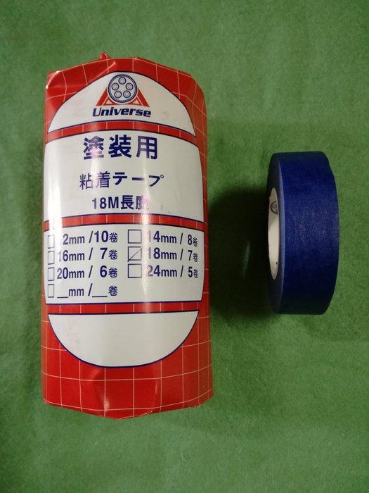 ~88 ~合紙 18Mx18mm 7枚入 油漆膠帶 塗裝用紙膠帶 遮蔽膠帶