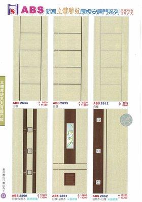ABS厚板塑鋼門系列--沙比利/ABS新潮/和風/華麗/雷克拉/新思潮/新世紀/房間門/浴廁門/