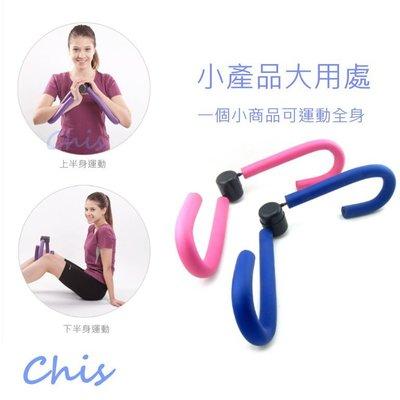 Chis Store 大腿剋星 腿縫神器 大腿神兵 腿部訓練器  瘦腿器 健身器材 手臂/小腿/腰部/臀部