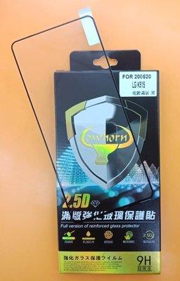 【櫻花市集】全新 LG K51S 專用2.5D滿版鋼化玻璃保護貼 防污抗刮 防破裂