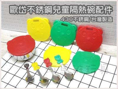 河馬班玩具-【單賣湯匙/蓋子】歐岱雙層...