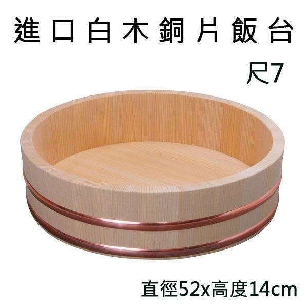 【無敵餐具】進口白木銅片飯桶 尺7 52x14cm 壽司飯桶/豆花桶/木飯桶 量多另享優惠歡迎來店看貨【V0025-2】