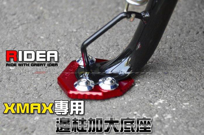 三重賣場 RIDEA部品 XMAX專用 邊柱加大座 側架加大座 邊桿座 中柱 SMAX R3 TMAX MT09