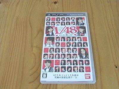 【小蕙館】PSP~ AKB 1/48 愛上偶像 ∼ 限定版 ( 純日版) 紅