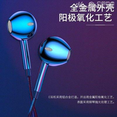線控耳機蘋果耳機半入耳式男女生有線金屬重低音炮手機運動耳塞式平耳