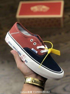 Vans Authentic SF 橘藍 拼接 復古 低幫 滑板鞋 VN0A3MU6V7U 情侶鞋