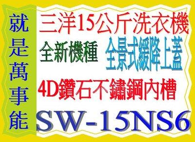 *萬事能*15公斤【三洋洗衣機】SW-15NS6~全景緩降上蓋另售SW-13NS6 SW-17DV9A