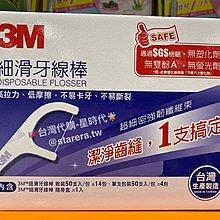 台灣🇹🇼代購-3M 細滑牙線棒