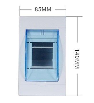 漏電開關用防水盒(2-3位)
