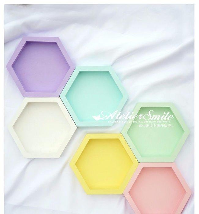 [ Atelier Smile ] 鄉村雜貨 馬卡龍色 幾何製托盤 收納盤 六色選 # 六邊形 20公分 (現+預)