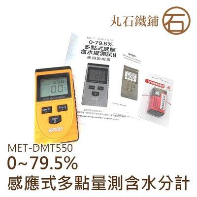 《丸石鐵鋪》感應式多點量測含水分計 粉末水份計 木板 紙張 測水度器 測量水份含量 MET-DMT550