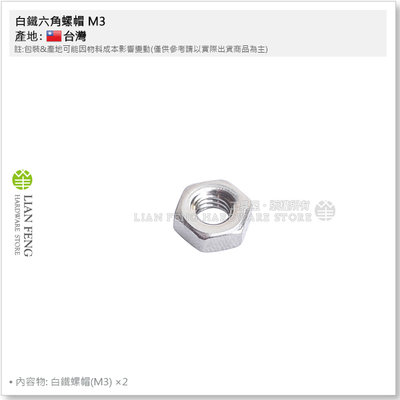 【工具屋】*含稅* 白鐵六角螺帽 M3 (數量2個) 公制 螺母 不銹鋼 #304不鏽鋼 六角頭 3mm 白鐵螺帽