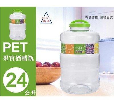 【卡樂好市】【PET果實酒醋瓶 24公升 】~台灣製造~廣口瓶/釀酒/酵素/醃漬/水果/儲米/培養菌種
