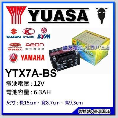 ☆銓友電池☆桃園電池☆實體店面 YUASA YTX7A-BS 7號機車電池 三陽/ 光陽/山葉125cc 電池
