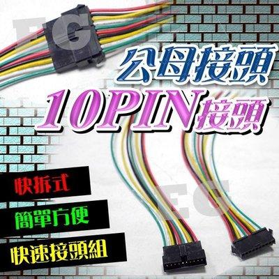 光展 公母接頭 10PIN 快速接頭組 一組兩入 帶線接頭 快拆 防呆作用 附電線 延長接線 10PIN電線 RGB電線