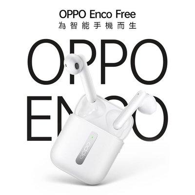 【爆款熱銷】OPPO Enco Free TWS 真無線藍牙耳機 遊戲/音樂耳機 藍牙低延遲雙傳