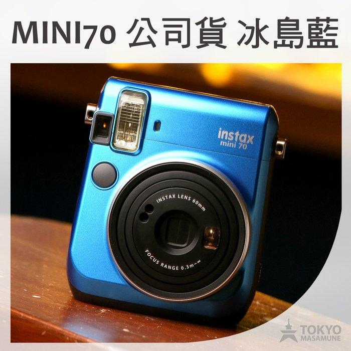 【東京正宗】富士 Fujifilm instax mini70 拍立得 相機 公司貨 冰島藍 買就送紙膠帶*1