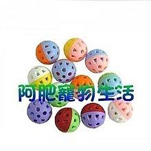 【阿肥寵物生活】彩色鈴鐺球/適用小型、中小型鸚鵡/發出聲音可輕易抓取的玩具