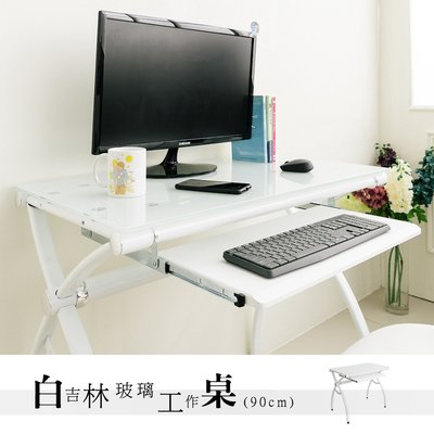 電腦桌【白吉林8mm強化玻璃主桌含鍵盤架】整體耐重80kg【架式館】書桌/辦公桌/會議桌/工作桌/OA桌/寫字桌/茶几