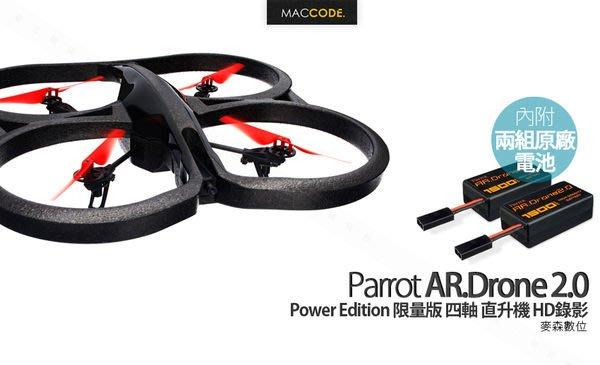 【先創公司貨】Parrot AR.Drone 2.0 Power限量版 四軸空拍 直升機 附兩組電池 全新現貨含稅 免運
