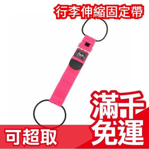 日本 gowell travel gear 行李伸縮固定帶 可調式 行李 行李帶 伸縮帶 束帶 防滑❤JP Plus+