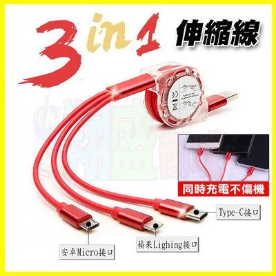 三合一伸縮充電線 可同時充電 蘋果/iPhone 7 8 X 6S/安卓/TypeC M10/S8 S9+/Note 8