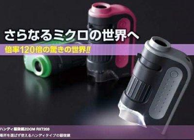 ✈日本進口 120倍率 隨身型顯微鏡(預)