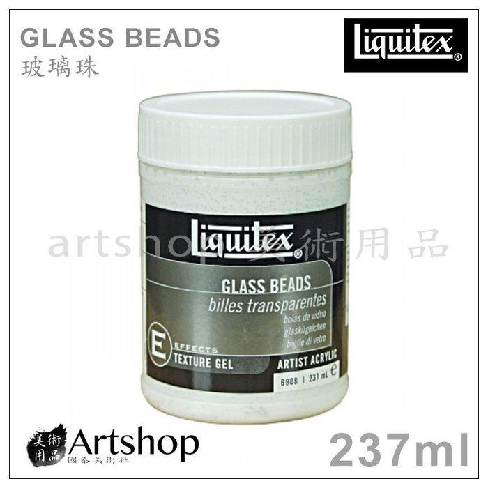 【Artshop美術用品】美國 Liquitex 麗可得 Glass Beads 玻璃珠 237ml
