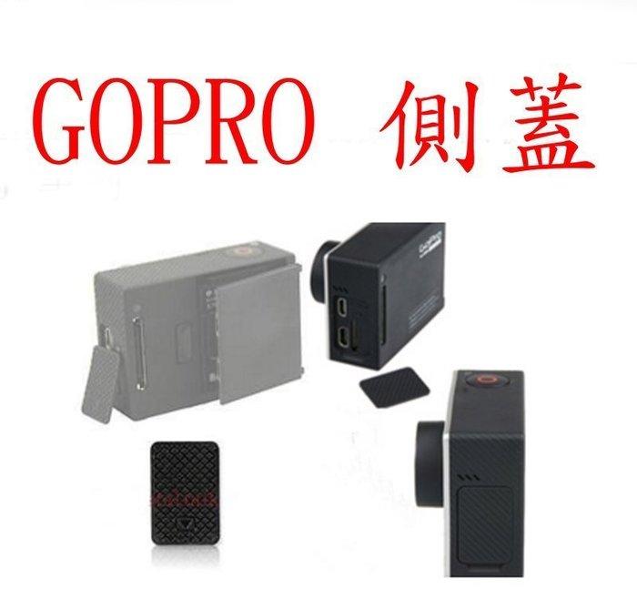 不大密合 gopro HERO4 側蓋 旁邊蓋子 HEROP3+ 主機數據側蓋