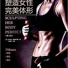 17【健身】塑造女性完美體形(第3版)