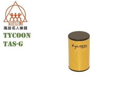 【名人樂器】TYCOON TAS-G 3 鋁沙鈴 金色