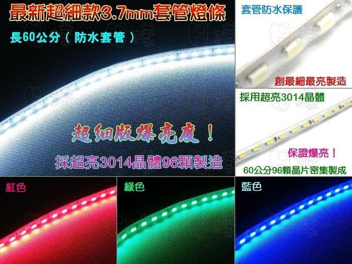 《日樣》最新60公分 0.37CM超細版 爆亮3014晶片96顆密集發光 SMD/LED 套管防水 日行燈 軟燈條