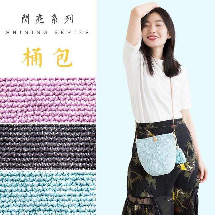 聚吉小屋 #蘇蘇姐家閃亮系列桶包包diy鉤針手工編織中粗牛奶棉毛線團材料包