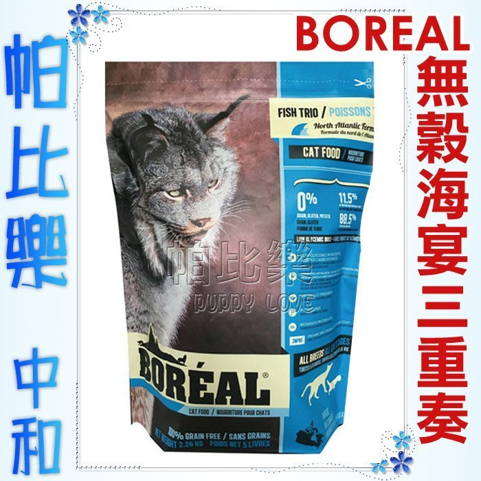 帕比樂-加拿大BOREAL.無穀海宴三重奏全貓配方【5磅 約2.26kg】全球低GI高鮮肉貓糧專業領導配方,WDJ推薦