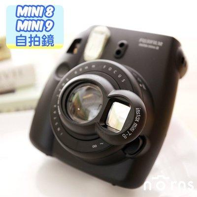 Norns 新版 黑色 mini8 mini9 相機自拍鏡 近拍鏡 【鏡面加大版本、好拔、好裝】