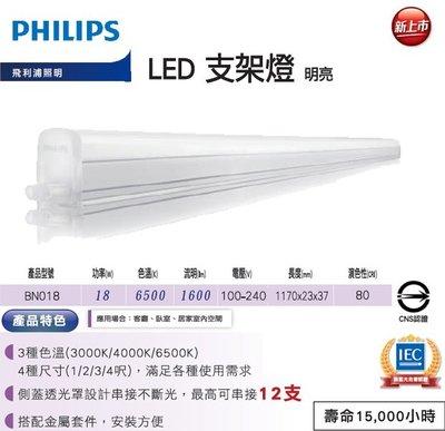 【高雄批發】飛利浦 Philips 18w LED 4呎 支架燈 層板燈 吸頂燈 BN018 明亮 白光 高雄市