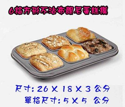 ✿NG商品✿便宜出清  6連方形不沾 布朗尼模  磅蛋糕模  蛋糕模  土司模 麵包模 【朵希幸福烘焙~現貨供應園地】