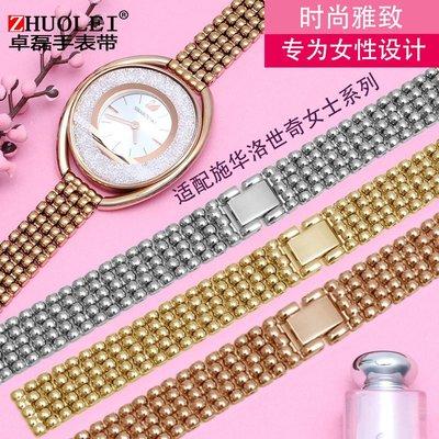 錶帶 換錶帶 手錶配件 適配施華洛世奇手錶鋼帶 5158544/5158972女精鋼不銹鋼錶鏈 14mm