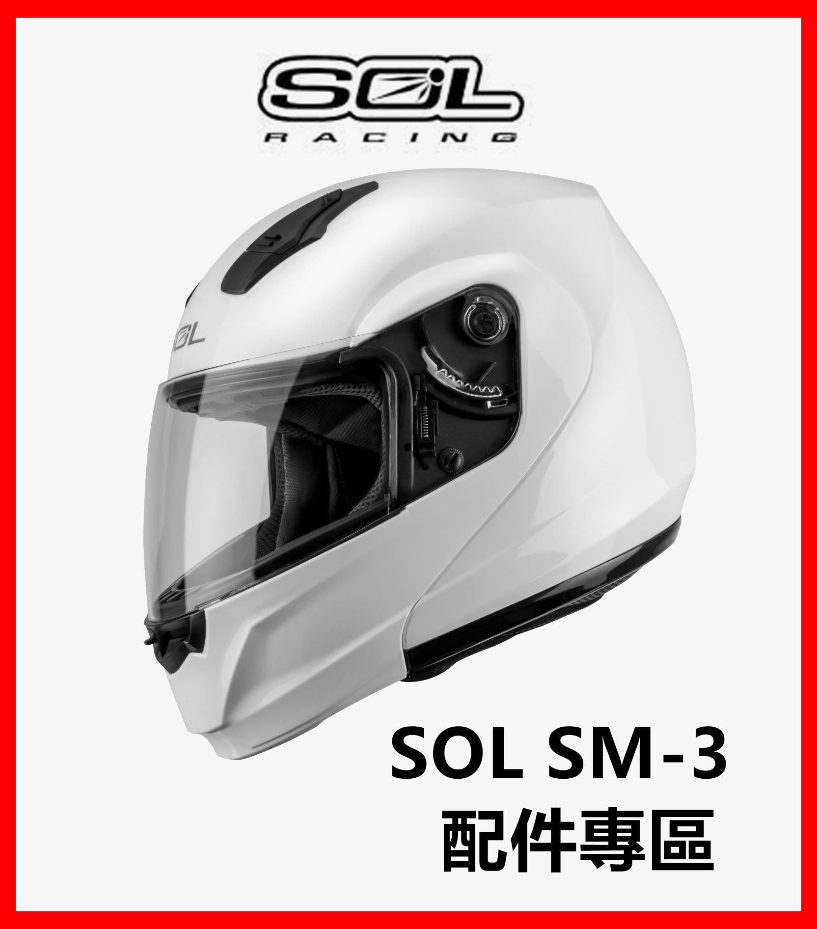 ㊣金頭帽㊣【實體店面】【SOL SM-3 SM3 配件】鏡片 內襯 原廠 正品 購買專區