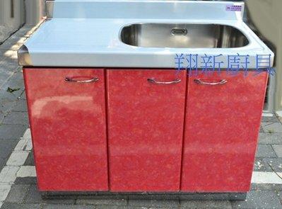◇翔新大廚房設備◇全新【100cm 右水槽 C1流理台】不鏽鋼 水槽+平台流理台 洗碗槽.左或右水槽可選擇