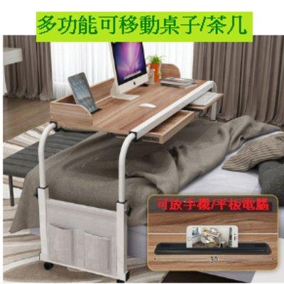 床上多功能可移動桌子(1.4米$568包送貨) 跨床筆記本電腦桌台式家用雙人電腦桌床上懶人書桌可移動升降可調節