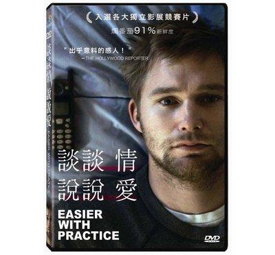 合友唱片 面交 自取  談談情說說愛 DVD Easier With Practice DVD