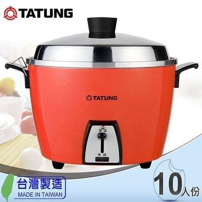 【TATUNG 大同】10人份不鏽鋼內鍋電鍋。朱紅色  TAC-10L-DR